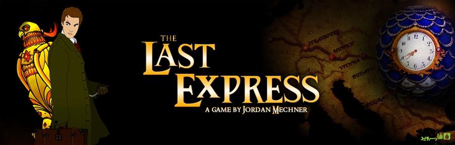 دانلود The Last Express - بازی ماجراجویی آخرین قطار اندروید !