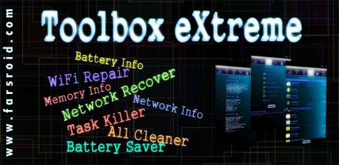 دانلود Toolbox eXtreme - جعبه ابزار قدرتمند بهینه ساز اندروید