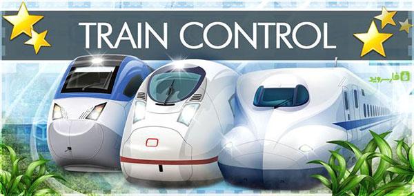 دانلود Train Control - بازی کنترل قطار اندروید + دیتا
