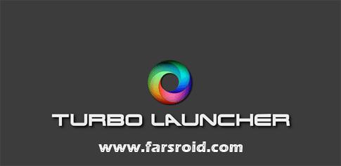 دانلود Turbo Launcher - لانچر جدید و سریع اندروید