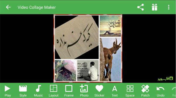 دانلود Video Collage Maker Premium - ساخت ویدئو آندروید !