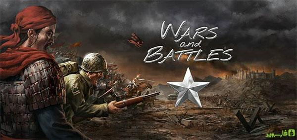 دانلود Wars and Battles - بازی استراتژیک آفلاین اندروید + دیتا