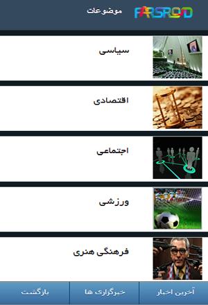 نرم افزار فارسی XServiceX اندروید
