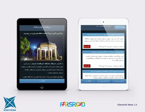 دانلود XServiceX 1.0 - اپلیکیشن فارسی اخبار ایران و جهان اندروید