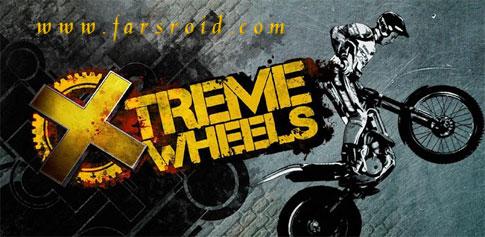 دانلود Xtreme Wheels Pro - بازی موتورسواری گرافیک HD اندروید
