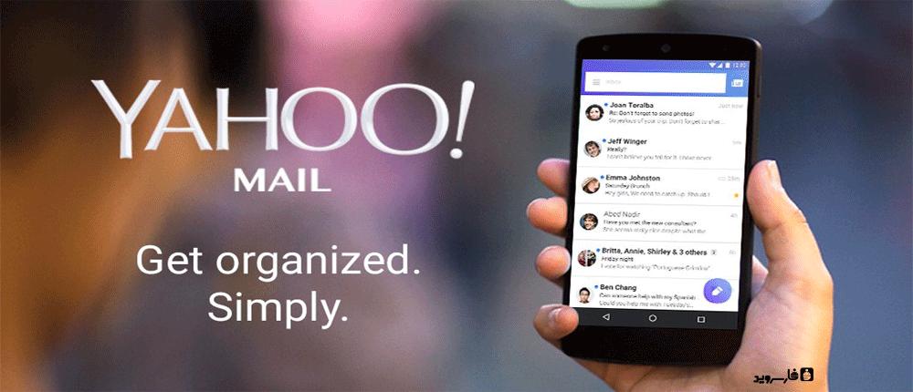 دانلود Yahoo! Mail - برنامه رسمی یاهو میل برای اندروید