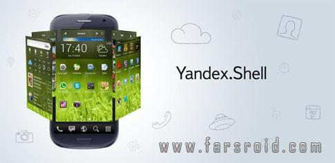 دانلود Yandex.Shell - لانچر کم نظیر و حرفه ای اندروید