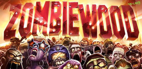 دانلود Zombiewood-Zombies in L.A! - بای زامبی گیم لافت اندروید !