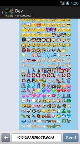 chomp SMS Android برنامه