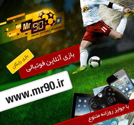 در بازی mr90.ir (مستر۹۰) یک باشگاه فوتبال خواهید داشت و به طور زنده باید مدیریت باشگاه، مربیگری و پیشرفت بازیکنان رو در نظر داشته باشید. این بازی مهیج رو تست کنید و به جمع چند صد هزار هوادارش بپیوندید.