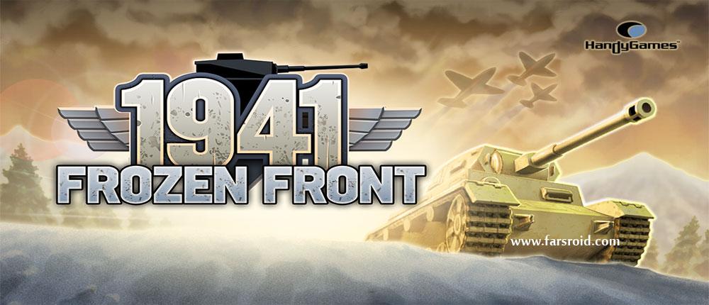 """دانلود l 1941 Frozen Front Premium - بازی استراتژی """"خط مقدم مناطق برفی"""" اندروید + مود"""
