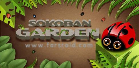 دانلود Sokoban Garden 3D - بازی پازلهای سه بعدی اندروید