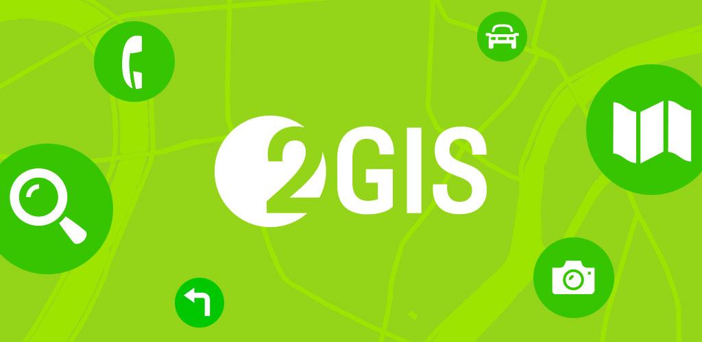 2GIS directory & navigator