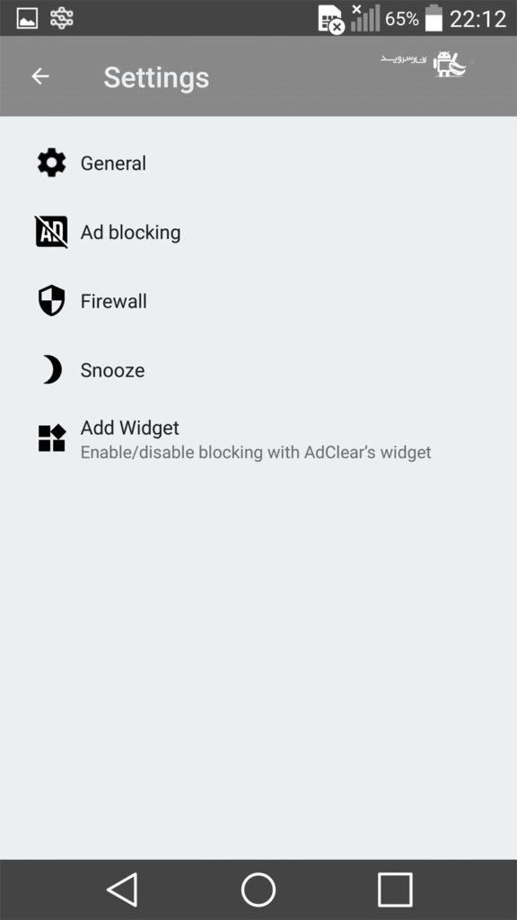 دانلود AdClear Full 9.5.4.538 - برنامه حذف تبلیغات مزاحم اندروید
