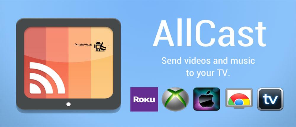 AllCast Premium Android