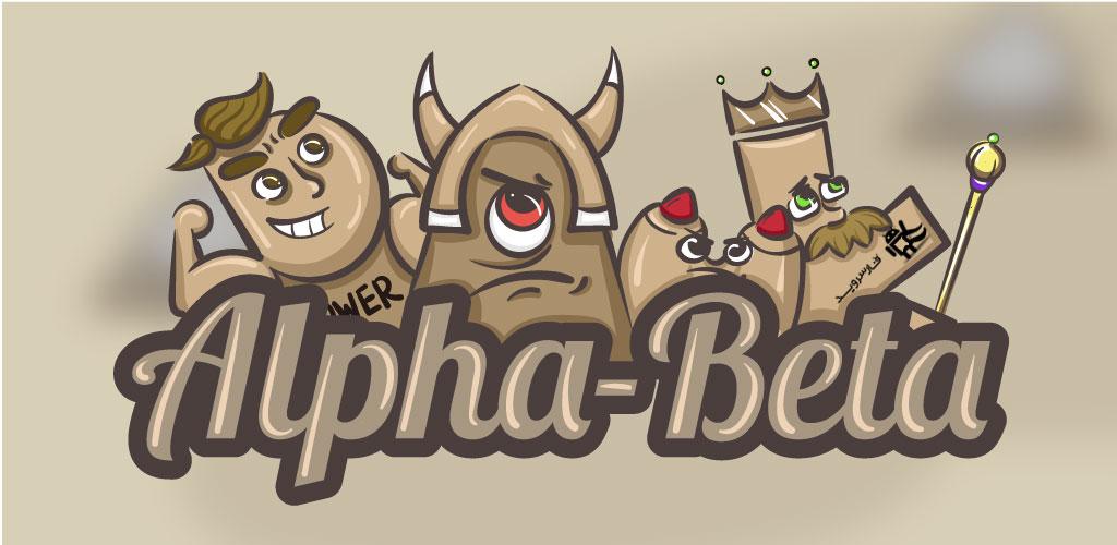 """Alpha Beta Cover دانلود Alpha Beta 1.1.4 – بازی تفننی جذاب و جالب و همچنین سرگرم کننده """"آلفا بتا"""" آندروید + مود"""