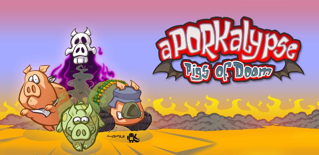 "Aporkalypse Pigs of Doom Cover دانلود Aporkalypse – Pigs of Doom 1.1.2 – بازی پازل جذاب و جالب و همچنین محبوب ""جهنم خوک ها"" آندروید !"