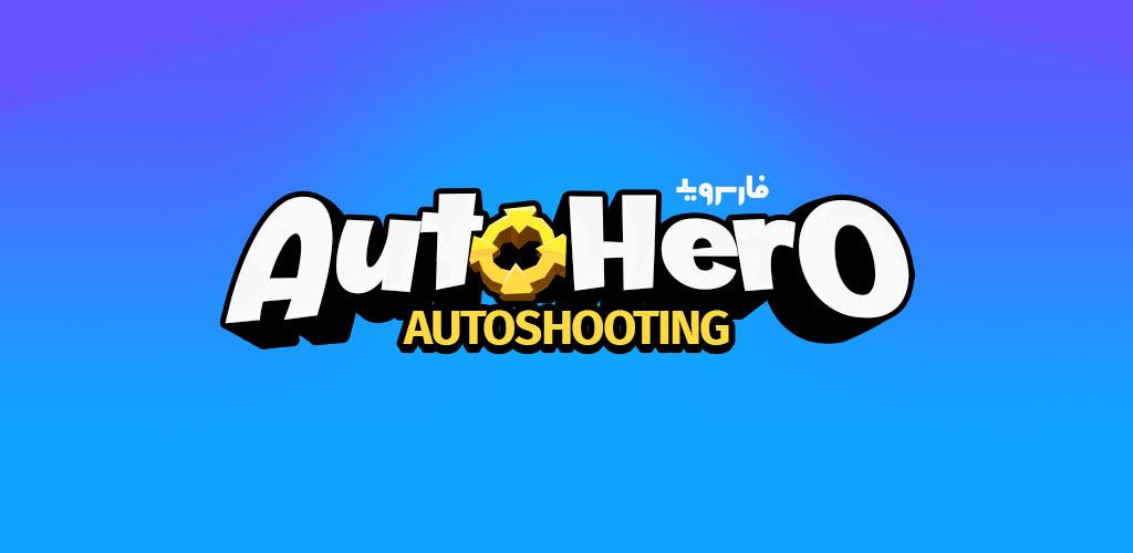 Auto Hero Auto-fire platformer