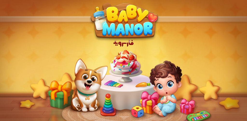 Baby Manor