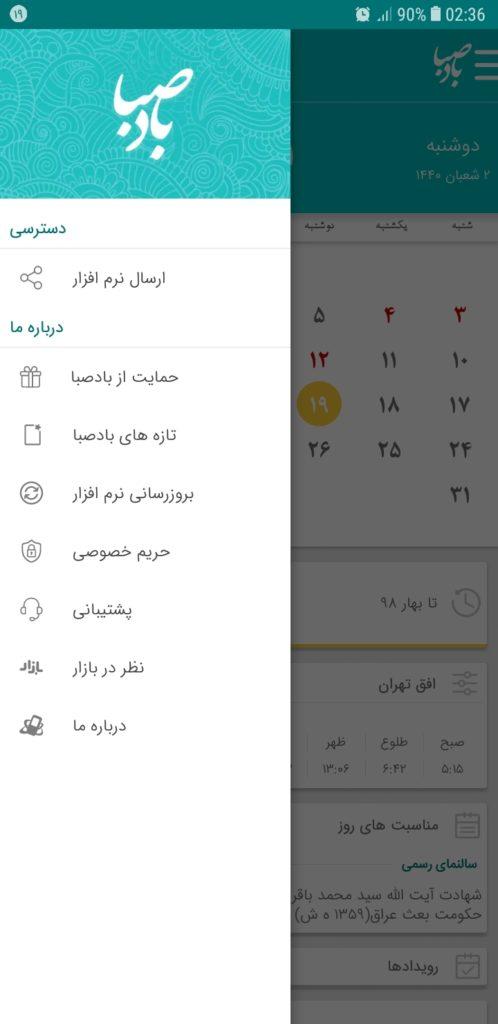 دانلود تقویم فارسی باد صبا سال 1398 برای اندروید - نسخه 10.1 (زندگی)