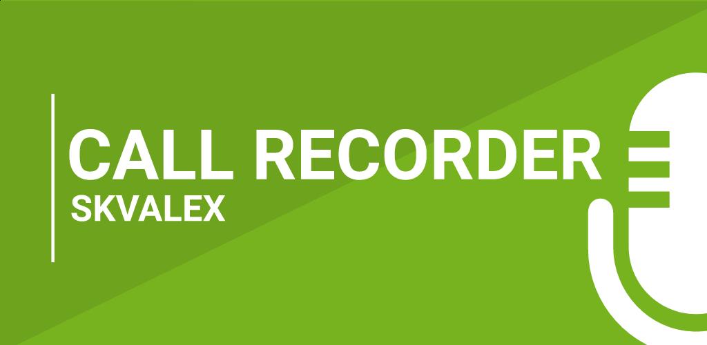 Call Recorder Skvalex