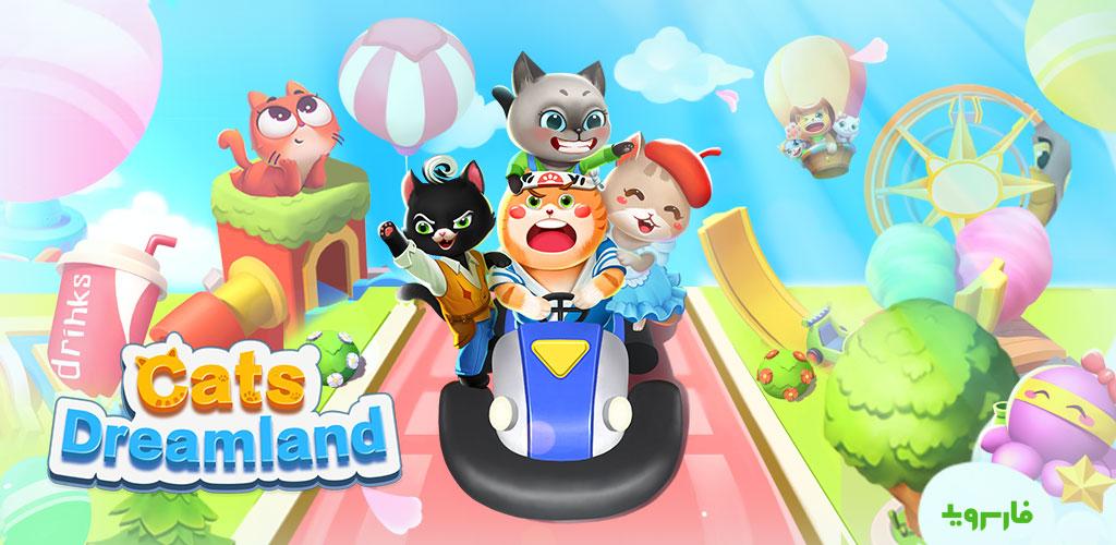 Cats Dreamland