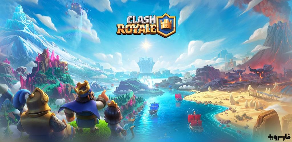Clash Royale - کلش رویال