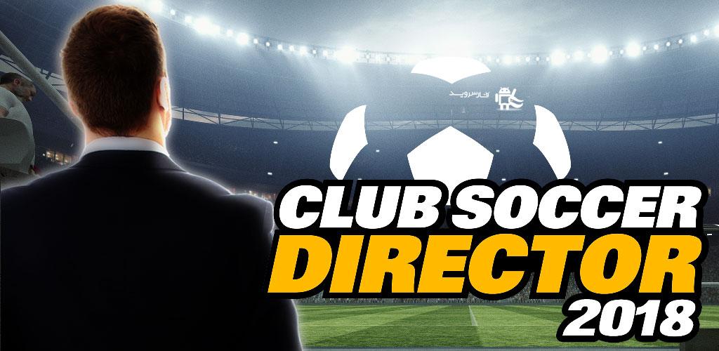 Club Soccer Director 2018