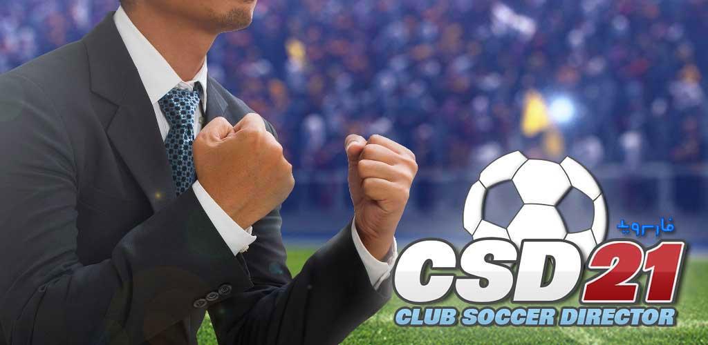 Club Soccer Director 2021 - Soccer Club Manager - مدیر باشگاه فوتبال 2021