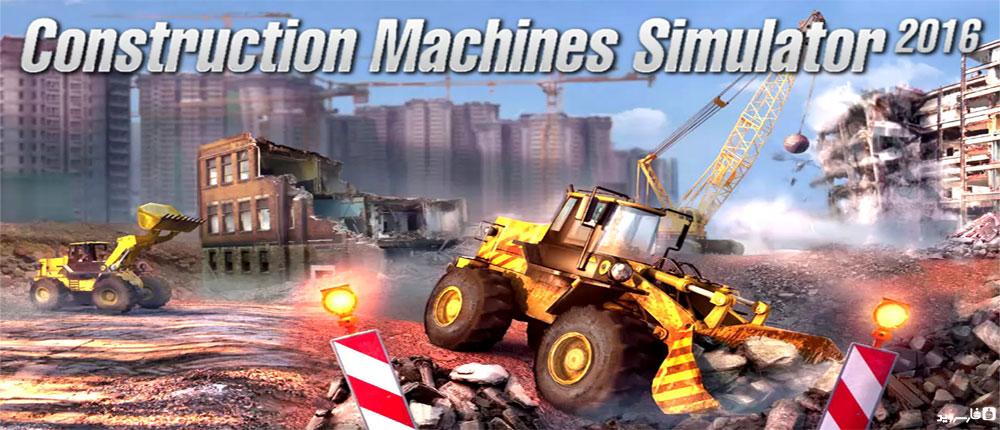 دانلود Construction Machines 2016 - بازی شبیه ساز ساخت و ساز اندروید + مود