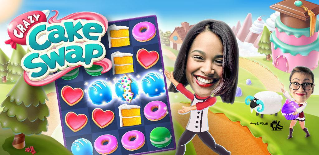 دانلود Crazy Cake Swap - بازی پازل کیک ها اندروید + مود