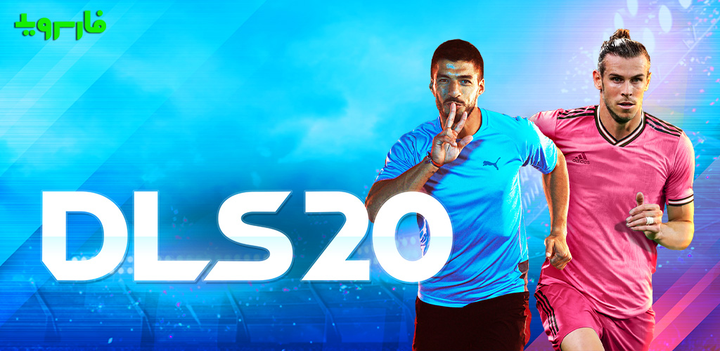Dream League Soccer 2020 - لیگ رویایی فوتبال 2020