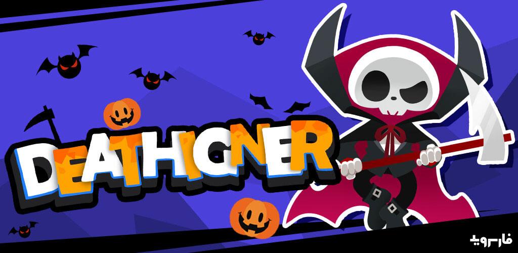 Deathigner