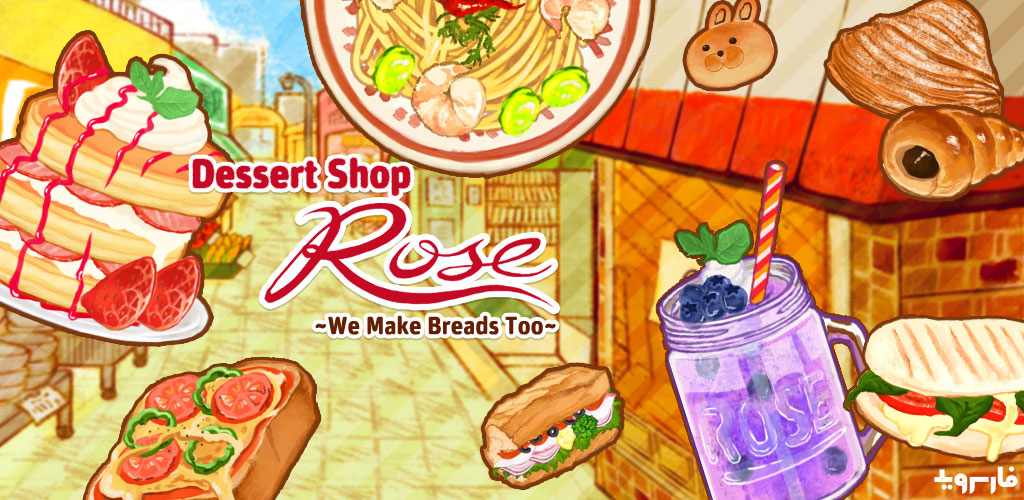 Dessert Shop ROSE Bakery