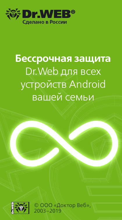 دانلود Dr.Web Security Space Life 12.5.1 - آنتی ویروس دکتر وب اندروید + کلید