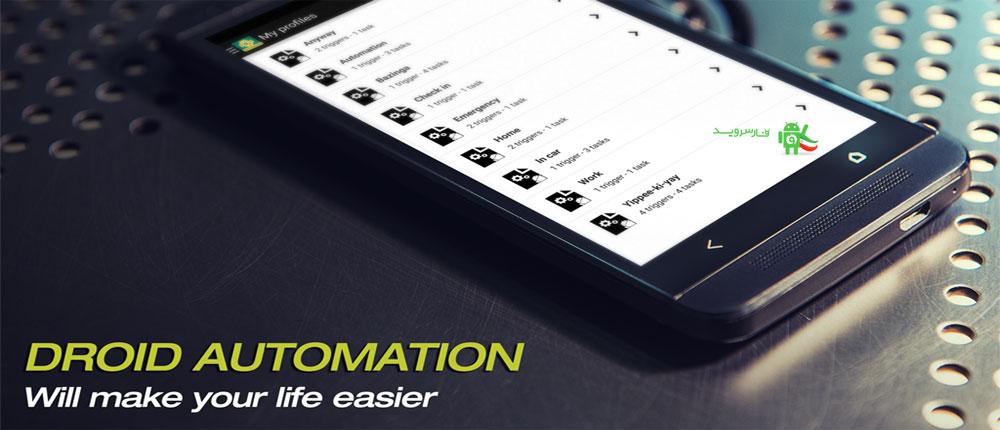 Droid Automation - Pro Edition