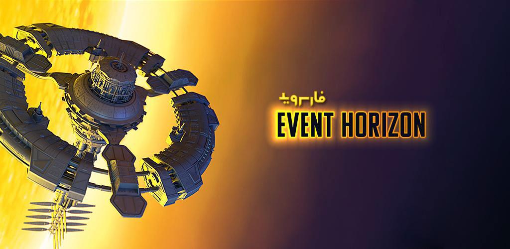 Event-Horizon-Frontier