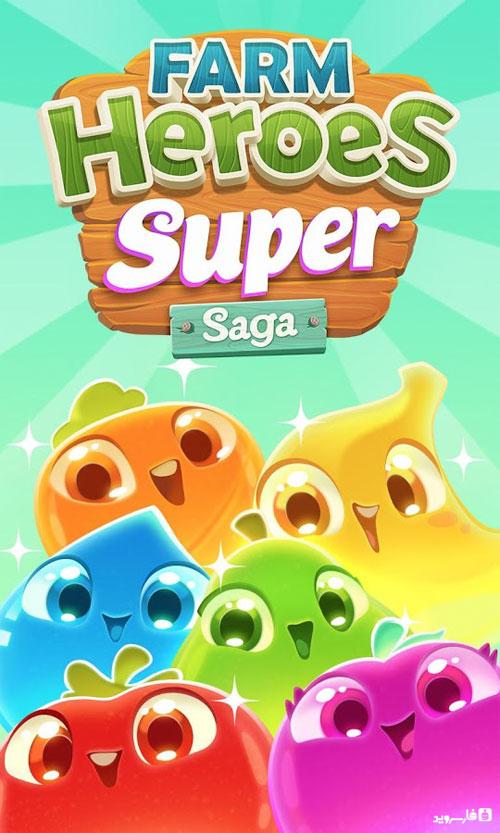 دانلود Farm Heroes Super Saga 1.7.6 - بازی پازل