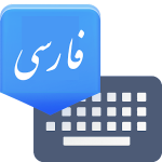 Farsi Keyboard کیبورد فارسی