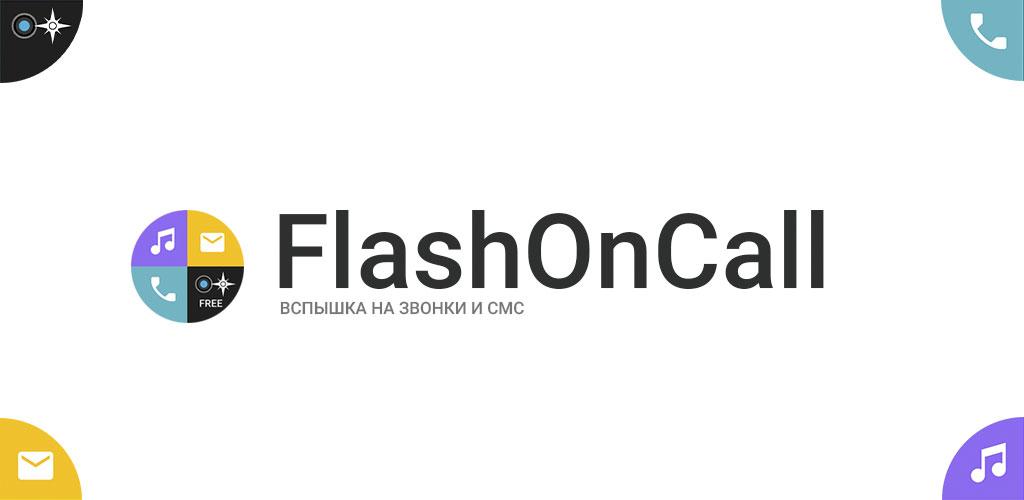 FlashOnCall