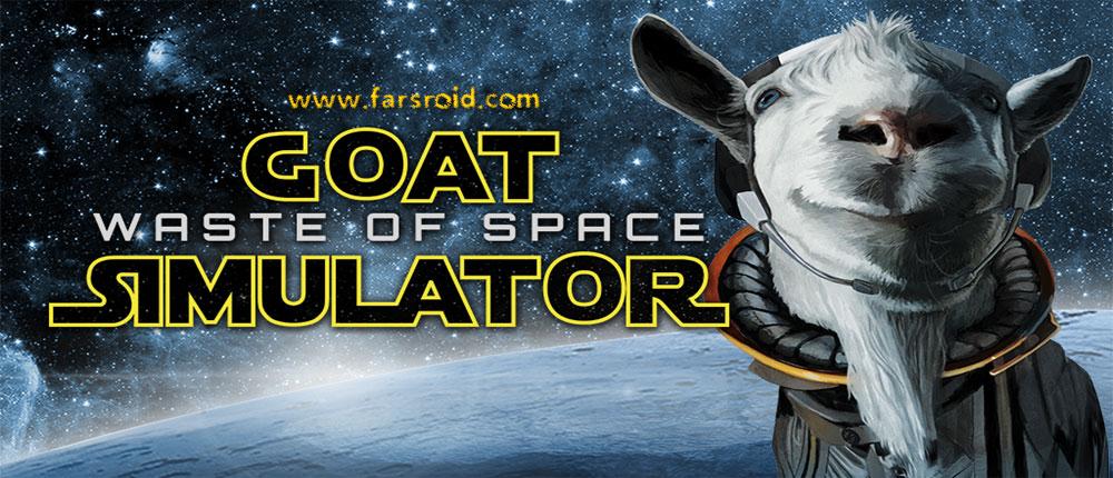 دانلود Goat Simulator Waste of Space - بازی شبیه ساز بز در فضا اندروید + دیتا