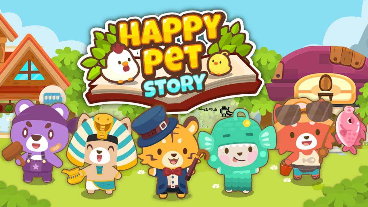Happy Pet Story: Virtual Pet Sim