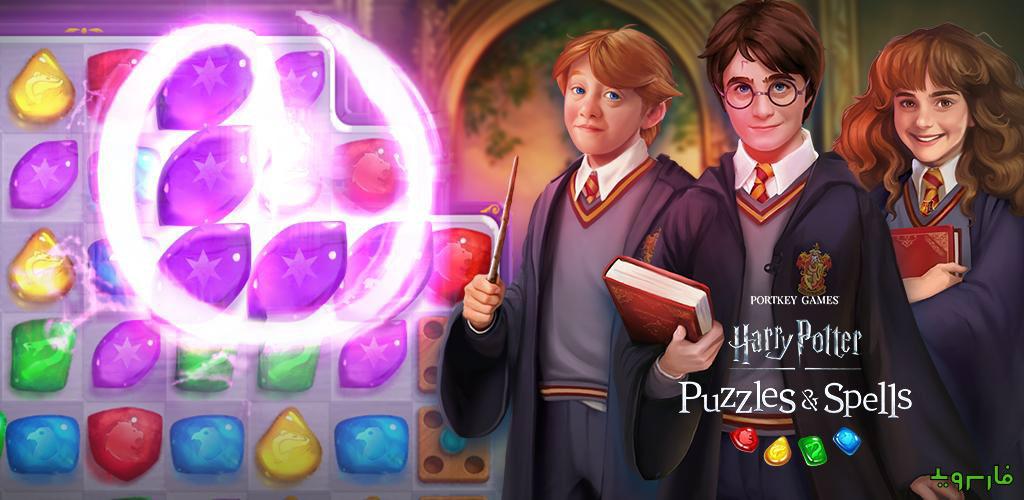 Harry Potter: Puzzles & Spels - هری پاتر: پازل ها و جادوها