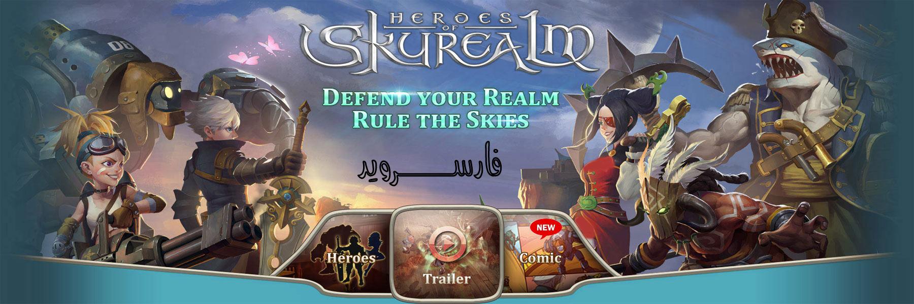 Heroes of Skyrealm