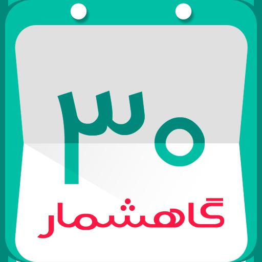 Jhoobin-Persian-Calendar