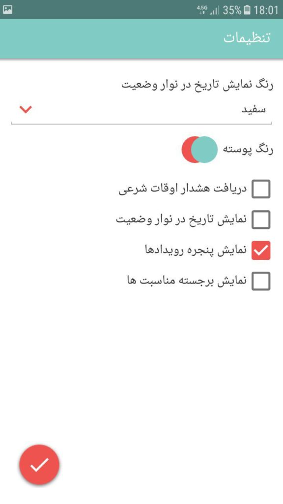 دانلود Jhoobin Persian Calendar 2.17.3 - گاهشمار خورشیدی ژوبین اندروید