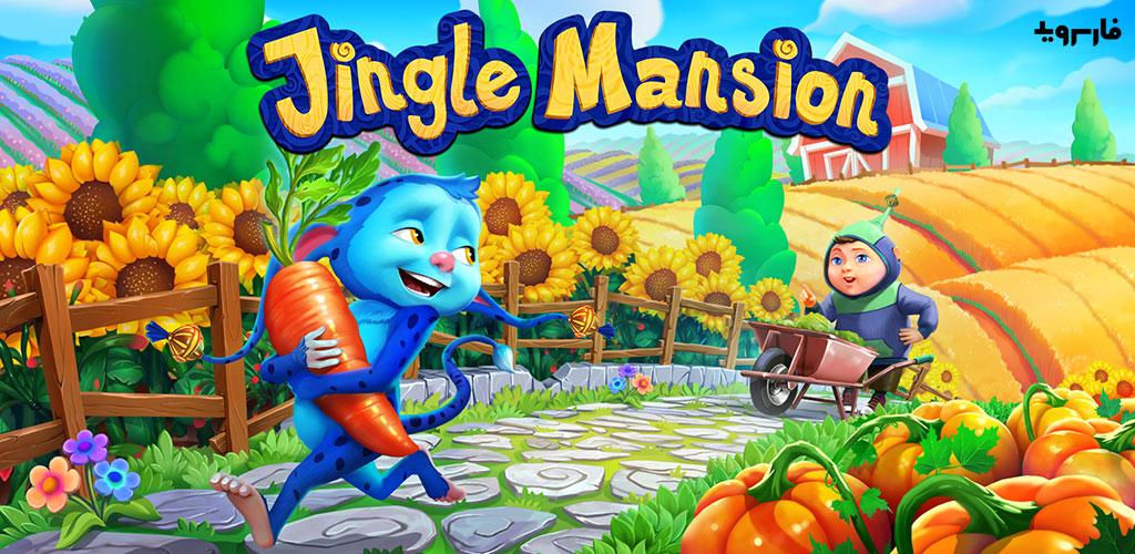 Jingle Mansion