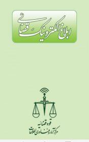 Judicial Electronic Notification 3 175x280 دانلود Eblagh 1.0 – دانلود نرم افزار ابلاغ الکترونیک قضایی جهت آندروید !