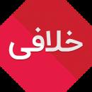 Khalafi Khodro