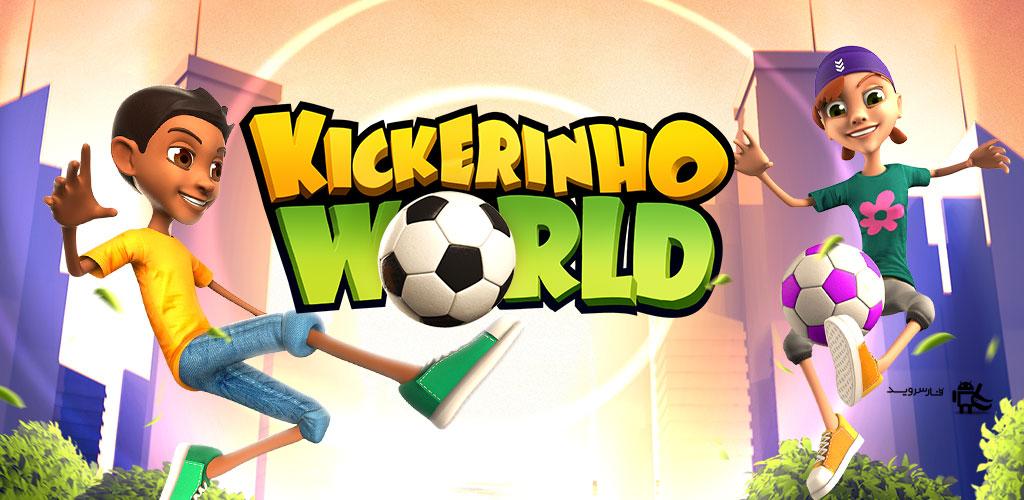 دانلود Kickerinho World - بازی ورزشی جهان کیکرینهو اندروید + مود